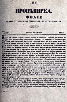 """9 ianuarie 1844: Apare, la Iaşi, periodicul """"Propăşirea"""" sau """"Foaie ştiinţifică literară"""", care continua programul Daciei Literare - foto: cersipamantromanesc.wordpress.com"""
