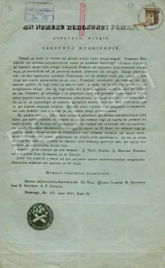"""Doc.178 - BCU IASI - Colectii speciale (eliberarea tiganilor din robie) """"În numele poporului Român. Dreptate, Frăție. Guvernul Provizoriu - foto - tiparituriromanesti.wordpress.com"""