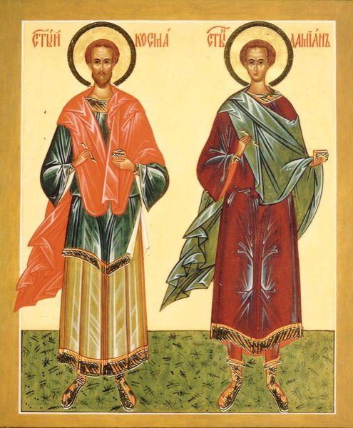 Sfinții Mucenici Doctori fără de arginți și făcători de minuni, Cosma și Damian, cei din Roma. Prăznuirea lor de către Biserica Ortodoxă se face la data de 1 iulie - foto: doxologia.ro