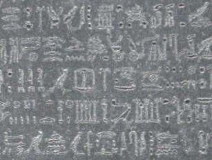 Piatra din Rosetta, Detaliu - foto: ro.wikipedia.org