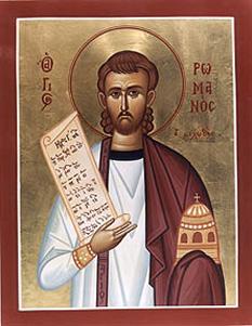 Sfântul și Prea Cuviosul Părintele nostru Roman Melodul (cunoscut și sub numele Romanos, de la grec. Ρομανοσ), un prolific scriitor de imnuri grec, s-a născut la Emesa (Hems), în Siria. Prăznuirea sa în Biserica Ortodoxă este pe 1 octombrie, în aceeași zi cu Acoperământul Maicii Domnului. Este supranumit și Roman Melodul, făcătorul de condace, fiind considerat patronul cântăreților bisericești - foto: ro.orthodoxwiki.org
