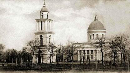 Catedrala Nasterea Domnului din Chisinau, sec.XIX, sursa: monument.sit.md - foto: cersipamantromanesc.wordpress.com