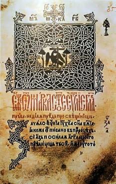 Liturghierul slavon, îngrijit de călugărul Macarie - prima carte tipărită în Țara Românească - foto (Prima pagină a Liturghierului slavon):ro.wikipedia.org