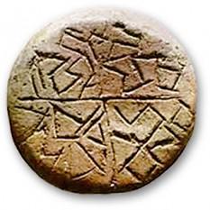Artefact inscripţionat de la Karanovo (Bulgaria) - foto: marturiilehierofantului.blogspot.ro