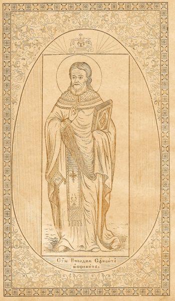 Sfântul Nicodim de la Tismana (n. circa 1320?, Prilep, d. 26 decembrie 1406, Tismana) a fost un arhimandrit, întemeietorul mănăstirilor Vodiţa şi Tismana din Oltenia şi a mănăstirii Vişina pe valea Jiului. Pentru tot ce a făcut pentru ortodoxism şi neamul românesc este considerat ocrotitorul Olteniei. Prăznuirea lui se face la 26 decembrie - foto preluat de pe ro.wikipedia.org