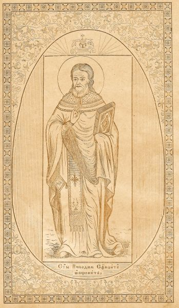 Sfântul Cuvios Nicodim cel Sfinţit de la Tismana (1310 - 1406) - foto preluat de pe ro.wikipedia.org