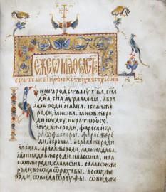 Tetraevanghelul lui Nicodim - foto: capodopere2019.ro