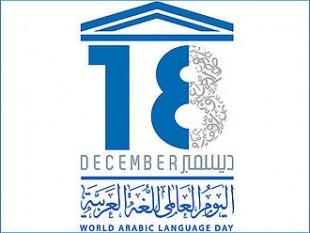 Ziua ONU a limbii arabe - foto:  ro.wikipedia.org