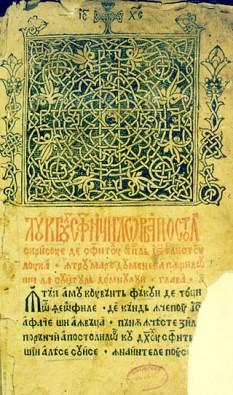 Apostol, 1566, de Coresi - foto: ro.wikipedia.org