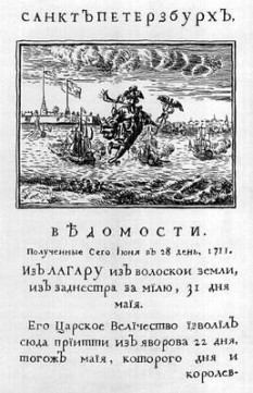 The Vedomosti was the first newspaper printed in Russia. It was established by Peter the Great's ukase dated 16 December 1702. The first issue appeared on 2 January 1703 - foto (The Vedomosti, June 28, 1711): en.wikipedia.org