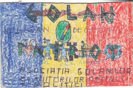 """Ecuson de """"golan"""" la care m-a """"chinuit"""" talentul - Alexandru Cristian Surcel - foto: marturiilehierofantului.blogspot.ro"""