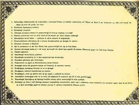 Proclamaţia de la Islaz, din 1848, scrisă în limba română, folosind alfabetul chrilic - foto: ro.wikipedia.org
