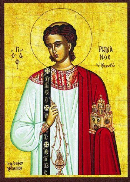 Sfântul și Prea Cuviosul Părintele nostru Roman Melodul (cunoscut și sub numele Romanos, de la grec. Ρομανοσ), un prolific scriitor de imnuri grec, s-a născut la Emesa (Hems), în Siria. Prăznuirea sa în Biserica Ortodoxă este pe 1 octombrie, în aceeași zi cu Acoperământul Maicii Domnului. Este supranumit și Roman Melodul, făcătorul de condace, fiind considerat patronul cântăreților bisericești - foto: doxologia.ro