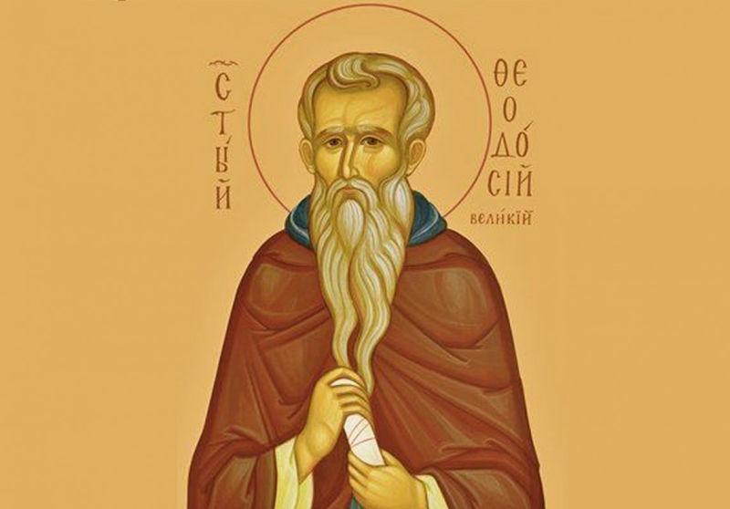 Sf. Cuv. Teodosie, începătorul vieții călugăreşti de obşte din Palestina (423 - 529) -  foto preluat de pe ziarullumina.ro