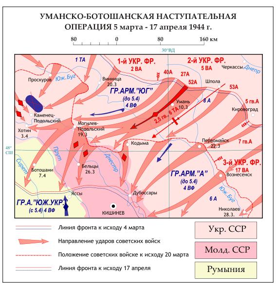 Ofensiva Uman–Botoșani Parte din Ofensivei Strategice Nipru-Carpați - foto preluat de pe ro.wikipedia.org