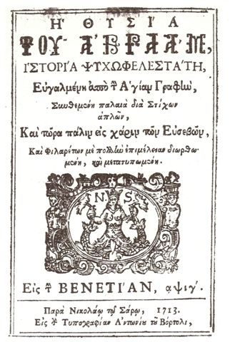 Cover of The Sacrifice of Abraham by Vitsentzos Kornaros (1713 edition) - foto preluat de pe en.wikipedia.org
