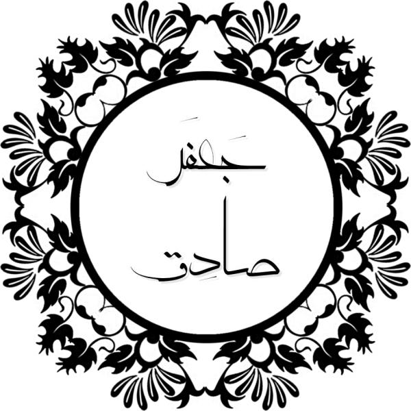 Ja`far Ṣādiq with Moalla calligraphy - foto preluat de pe en.wikipedia.org