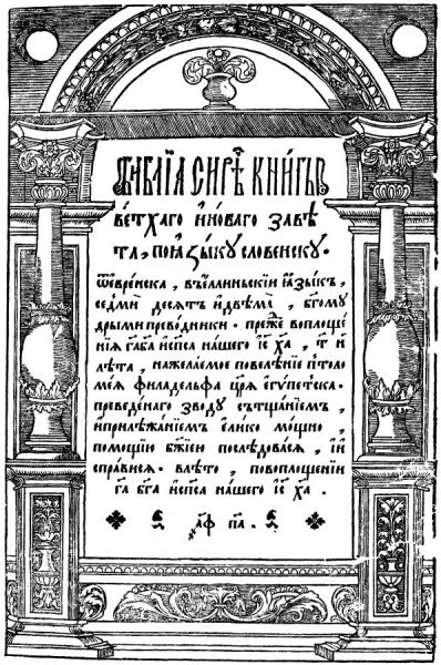 The Ostrog Bible on Commons - foto preluat de pe en.wikipedia.org