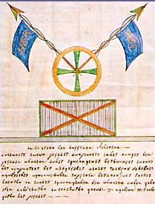 Drapelul Eteriei - foto preluat de pe ro.wikipedia.org