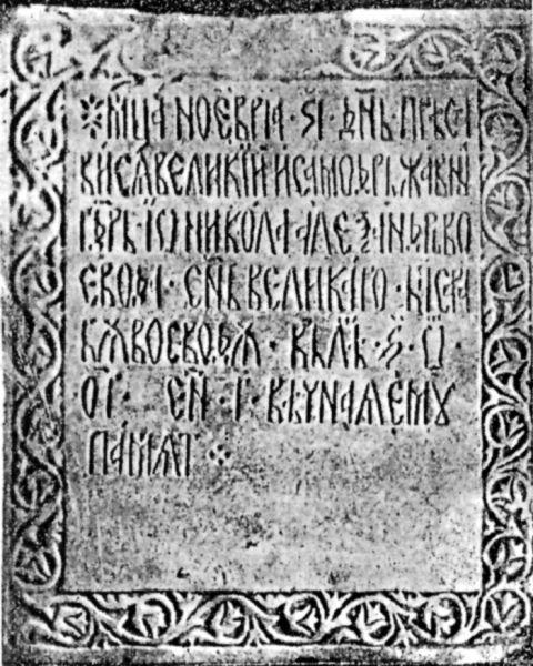 Piatra funerară de pe mormântul lui Nicolae Alexandru,  domn al Țării Românești, între 1352 - 16 noiembrie 1364 - foto preluat de pe ro.wikipedia.org