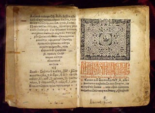 Molitvelnicul lui Dimitrie Liubavici (10 ianuarie 1545, Targoviste) foto preluat de pe www.crestinortodox.ro