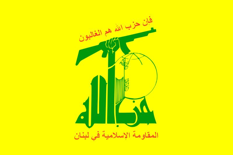 Flag of Hezbollah - foto preluat de pe en.wikipedia.org