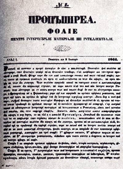 """""""Propăşirea. Foaie ştiinţifică literară"""" (Iaşi - 9/21 ianuarie–29 octombrie/8 noiembrie 1844) - foto preluat de pe www.bunicutavirtuala.com"""